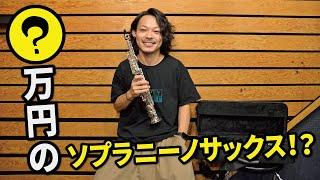 【PLAYTECH】激安ソプラニーノサックスをプロサックス奏者が徹底解説!