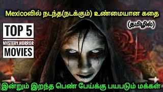 5 Ghost Mystery Horror கொடூரமான Hollywood Tamil dubbed Movies || ForAll Tamizha