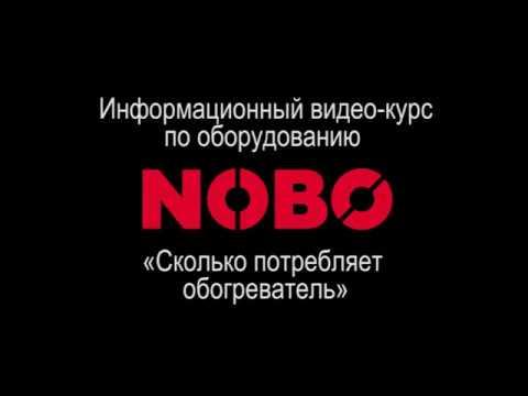 Семинар NOBO: Сколько потребляет обогреватель
