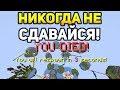 ЕСЛИ УПАЛ, ДАЖЕ НЕ ДУМАЙ СДАВАТЬСЯ! ЗАТАЩИТЬ РЕАЛЬНО! - (Minecraft Bed Wars)