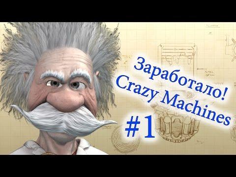 Симулятор Физики! - Crazy Machines (Заработало)