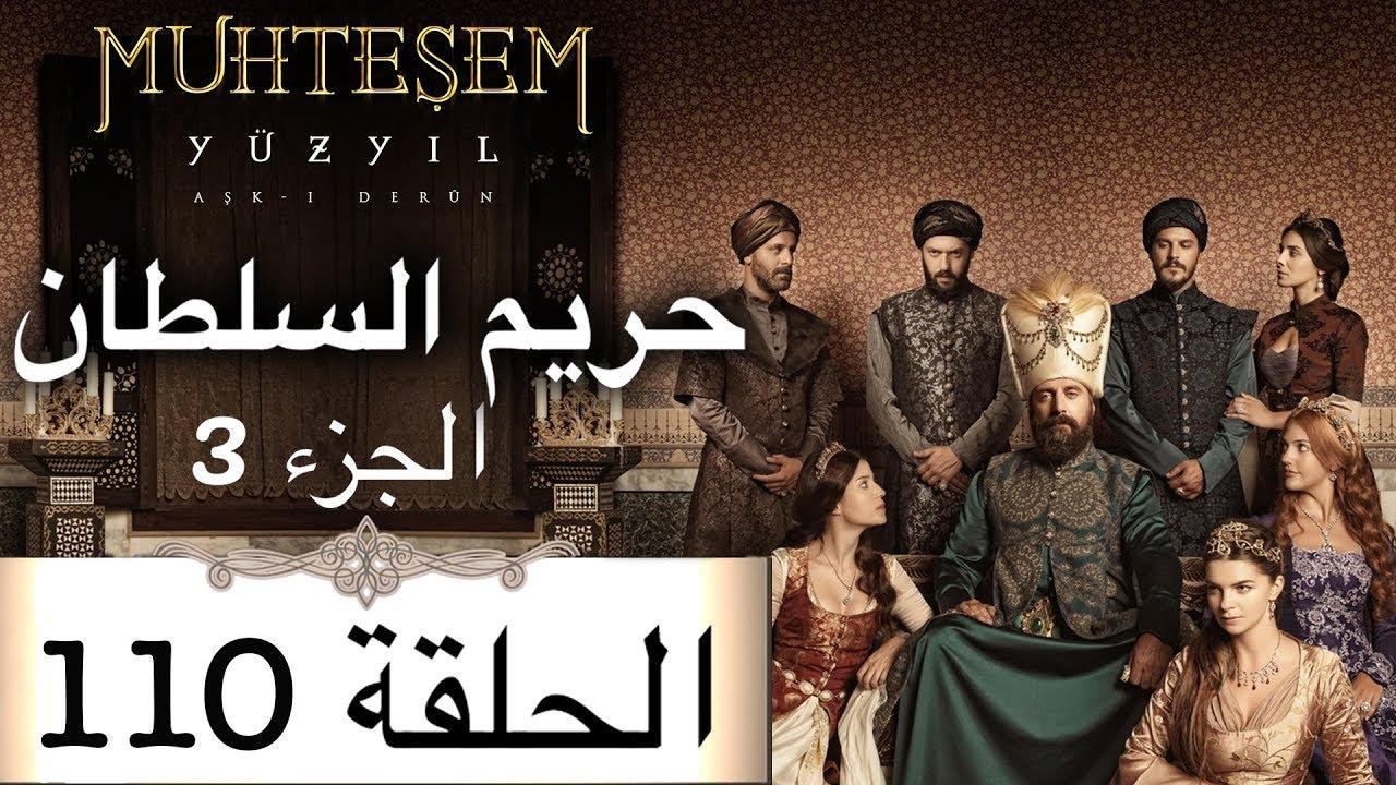 حريم السلطان الجزء الثالث 92