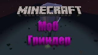 Моб гриндер (Ферма мобов) в Minecraft Урок #3