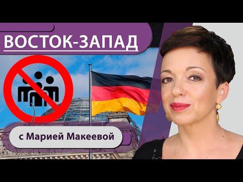 Мгновения до отмены карантина в Германии? В Австрии открываются магазины и какая обстановка в Москве