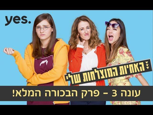 האחיות המוצלחות שלי 3 - פרק הבכורה המלא