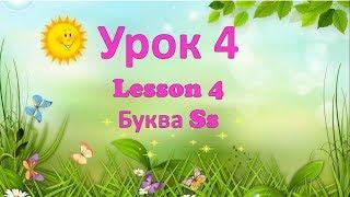 Английский язык для детей. Урок 4 Буква Ss  Первые предложения I can see.. It is a...
