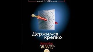 Дюбель для теплоизоляции минеральной ваты стекловолокна(http://www.wave.ua Национальный лидер Украины в производстве пластикового крепежа и крупнейшее предприятие СНГ..., 2014-03-12T14:17:09.000Z)