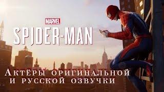 Marvel's Spider Man 2018 - актёры оригинальной и русской озвучки