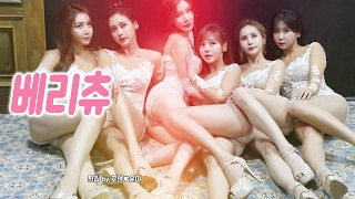 댄스팀 베리츄 단체컷 프로필 촬영 BerryChu 메이킹 영상 - 허윤미허니TV