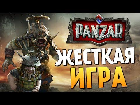 видео: panzar - Жестокая Игра - Затащил! #3