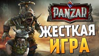 Panzar - Жестокая Игра - Затащил! #3