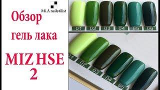 Обзор гель-лаков MIZHSE (army green - зеленые ) -2 серия. Классные гель-лаки.Angel Dizayn