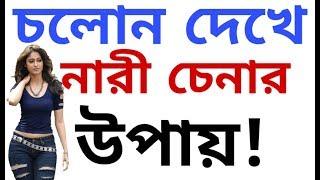 চলন দেখে নারী চেনার সহজ উপায়   Rasifal By Astralogy    Bengali Tutorial Channel