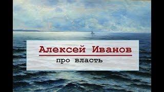 Алексей Иванов про власть