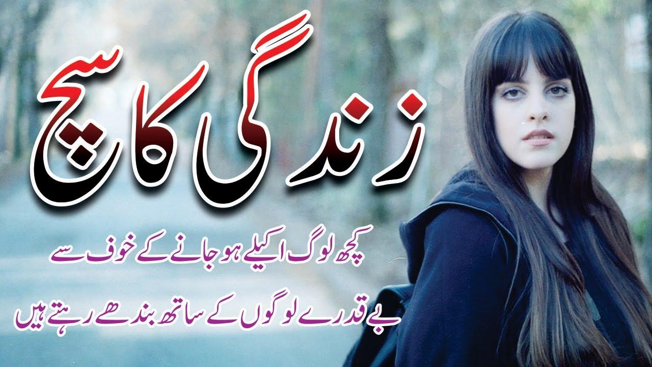 Zindagi ka sach (زندگی کا سچ) | best life changing urdu ...