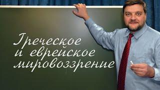 PT202 Rus 26. Основы и процесс христианского обучения. Греческое и еврейское мировоззрение.