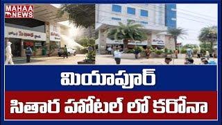 Virus Positive Case Confirmed At Miyapur Hotel | MAHAA NEWS