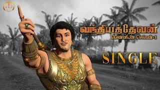 Ulagam | Lyric Video | Vandhiyathevan | Ponniyin Selvan - MGR | Ramesh Thamilmani | Karky | Santhosh