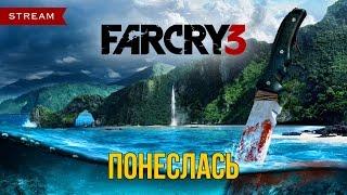 Far Cry 3 - Понеслась