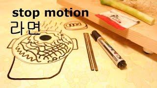 스톱모션 요리 라면 stop motion  ramen …