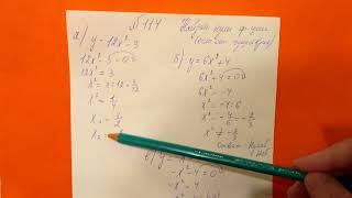 114 Алгебра 9 класс Найдите нули функции.
