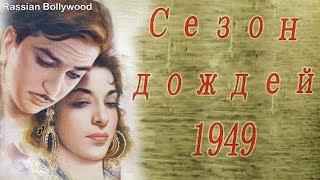 Индийский фильм Сезон дождей (1949)