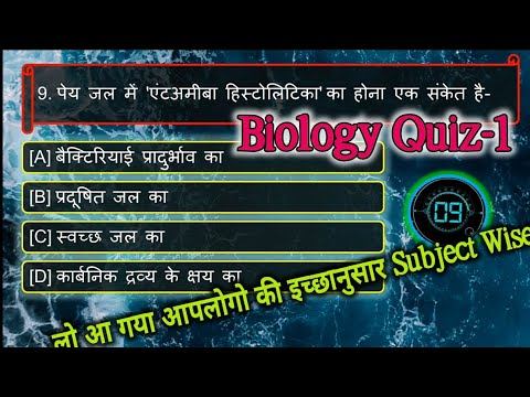 Biology Quiz-1, Biology Questions and answers, Biology Question, biology Questions answers in ...
