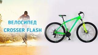 Горный велосипед Crosser Flash 29 дюймов - видео обзор