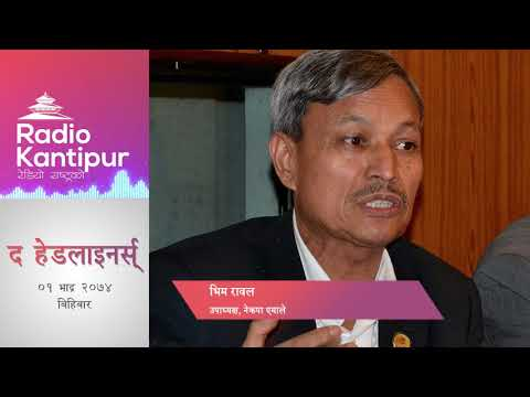 The Headliners interview with Bhim Rawal | Journalist Madhusudan Panthi | 17 August 2017