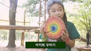 와글와글숲 어린이 목공체험 '뚝딱 우드랜드' 미리보기