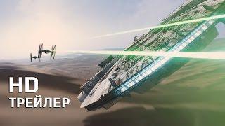 Звёздные войны: Пробуждение силы - Русский тизер трейлер 2 HD