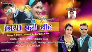 Chaya Bhali Baand | Latest Garhwali Song 2017 | Deepak Bisht , Nisha Rani