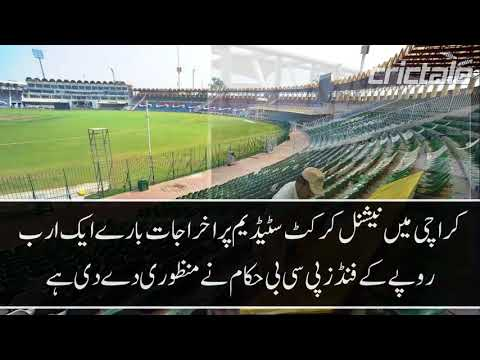 1 billion Allocated For National Stadium Karachi Renovation Work   Crictale