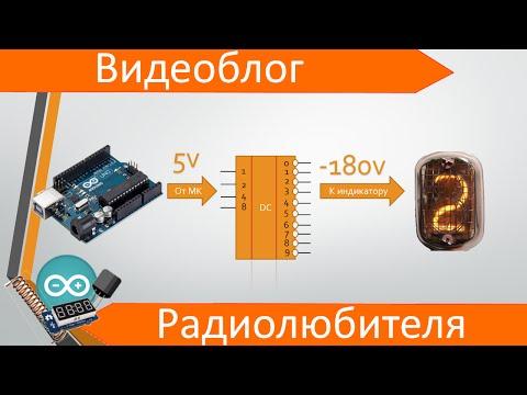 Подключение газоразрядных индикаторов к Arduino (часть 1)