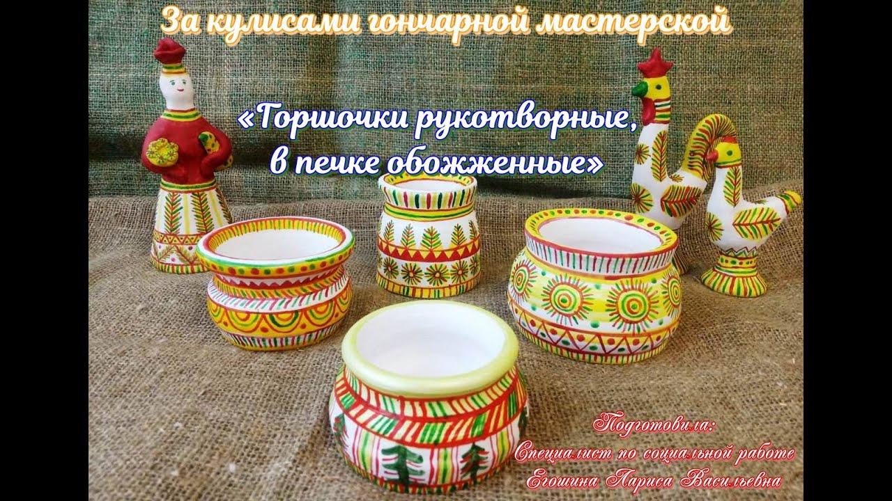 💡За кулисами гончарной мастерской: «Горшочки рукотворные, в печке обожженные»
