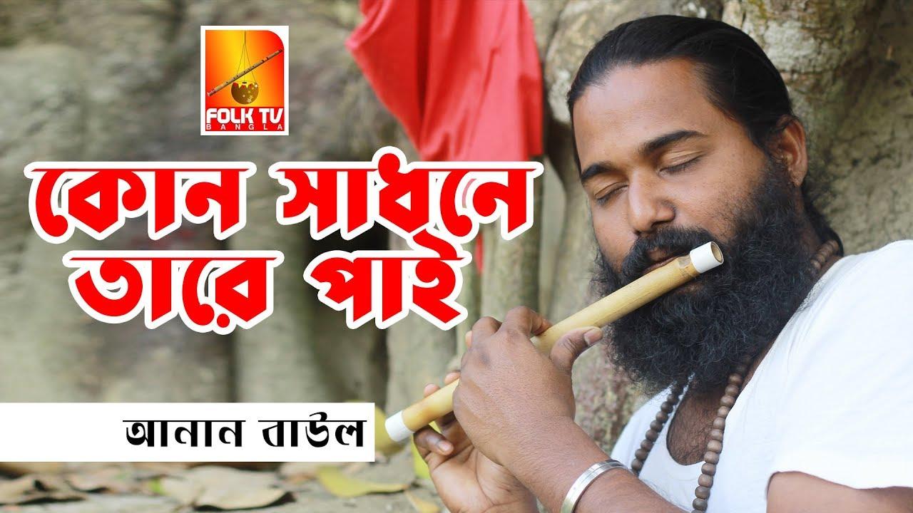 কোন সাধনে তারে পাই | Kon Sadhone Tare Pai | Lalon Song | Anan Baul |  Folk TV Bangla 2019