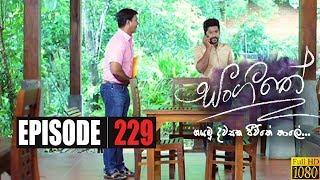 Sangeethe | Episode 229 26th December 2019 Thumbnail