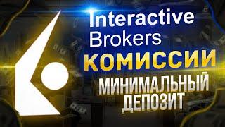 Комиссии на Interactive Brokers! Как инвестировать когда меньше 18? Минимальный депозит. Инвестиции.