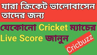 Cricbuzz. Cricket App Cricbuzz. How to know cricket live score? Kivabe cricket update janbo? screenshot 2