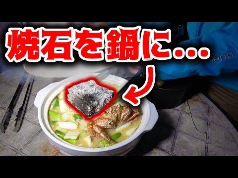 【キャンプ】400℃に熱した石を鍋にぶち込む!!