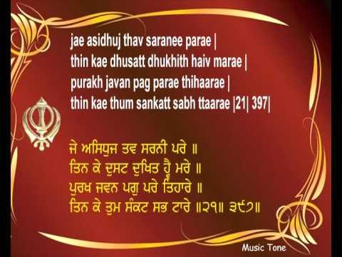Chaupai Sahib Path in Punjabi &  English display......