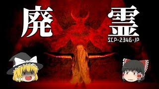 【ゆっくり解説】SCP-2346-JP 廃霊