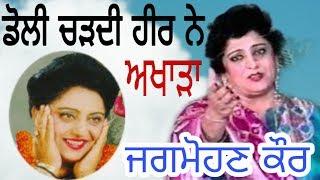 Doli chad di heer ne Jagmohan Kaur akhada