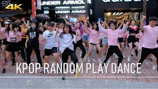 KPOP RANDOM PLAY DANCE《隨放誰跳》/ KPOP IN PUBLIC / 🇹🇼 西門町電影街[4K][99]🆎🐉🗼