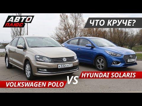 Выбираем бюджетный седан. Volkswagen Polo VS Hyundai Solaris | Выбор есть!