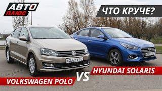 Volkswagen Polo vs Hyundai Solaris 2019