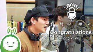 """DAY6(데이식스) """"Congratulations"""" [행복한 두시 조성모입니다]"""
