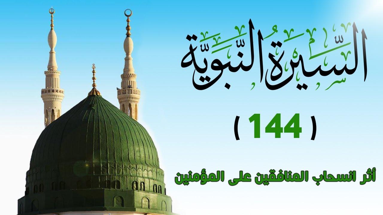 (144) أثر انسحاب المنافقين على المؤمنين  \ درس السيرة النبوية