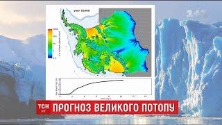Глобальне танення: НАСА спрогнозувало всесвітній потоп, що зачепить Україну
