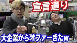 Announcement? Hikaru and Tencho will come under the influence of a leading company Bushi Road.